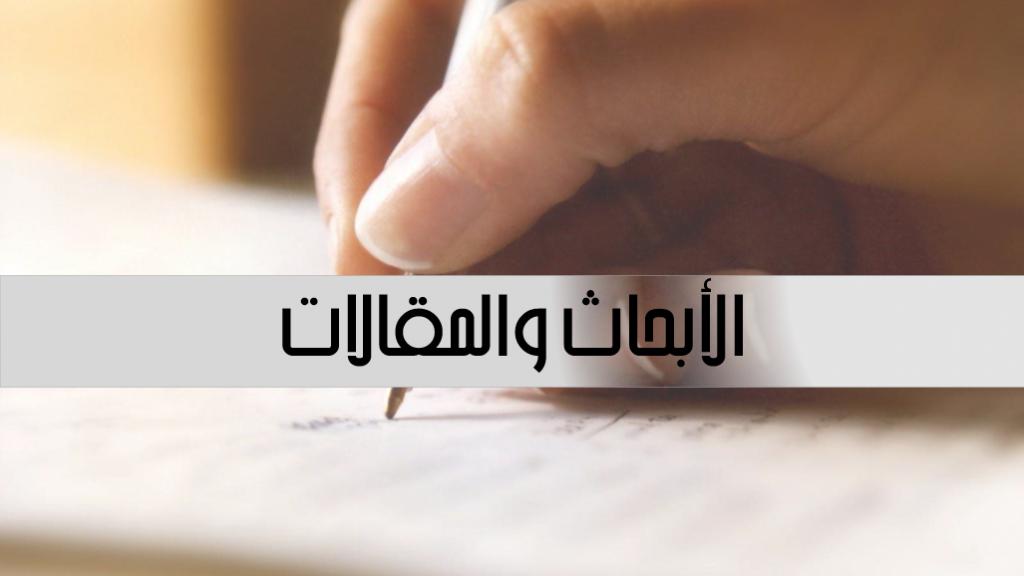 الأبحاث والمقالات