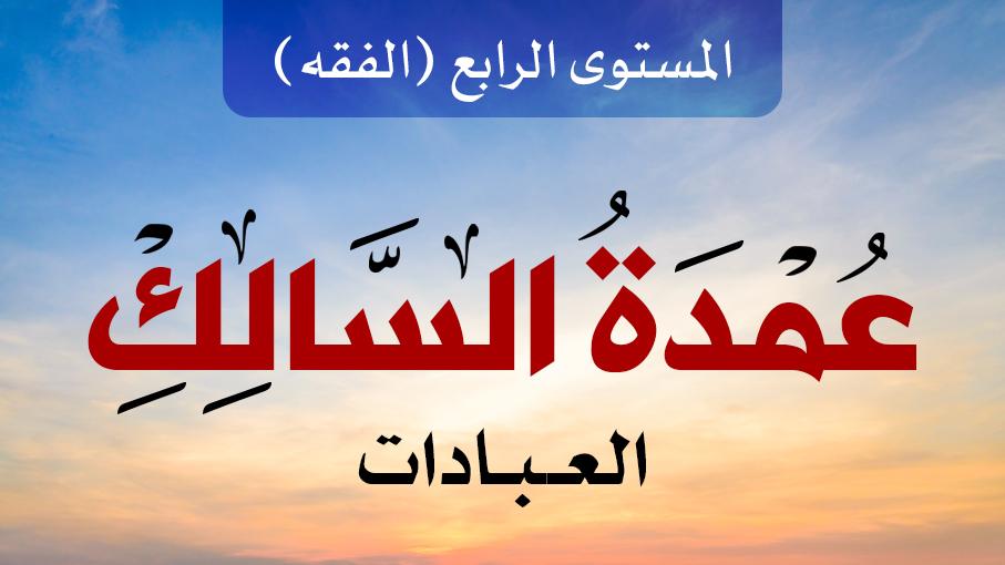 عمدة السالك - عبادات