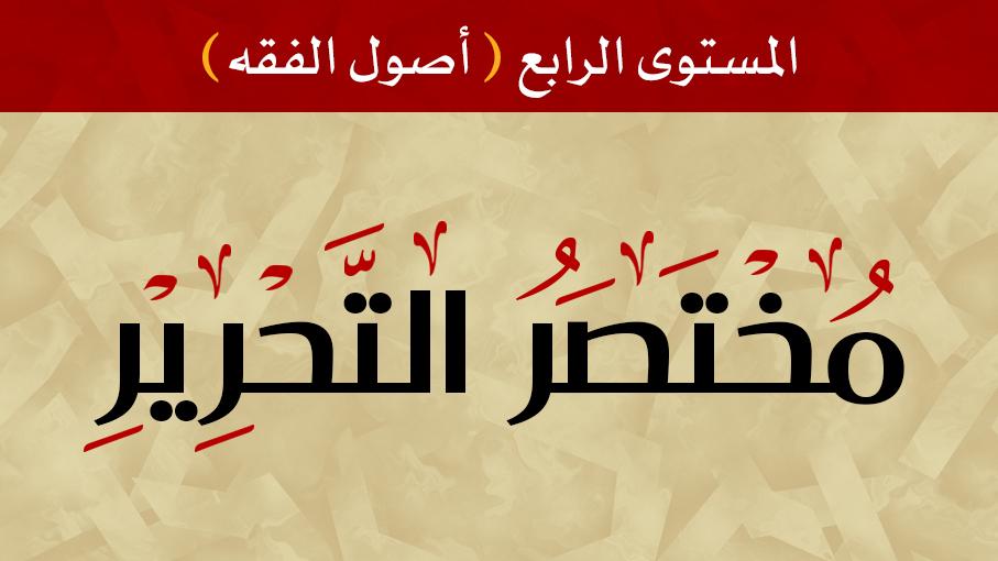 مختصر التحرير