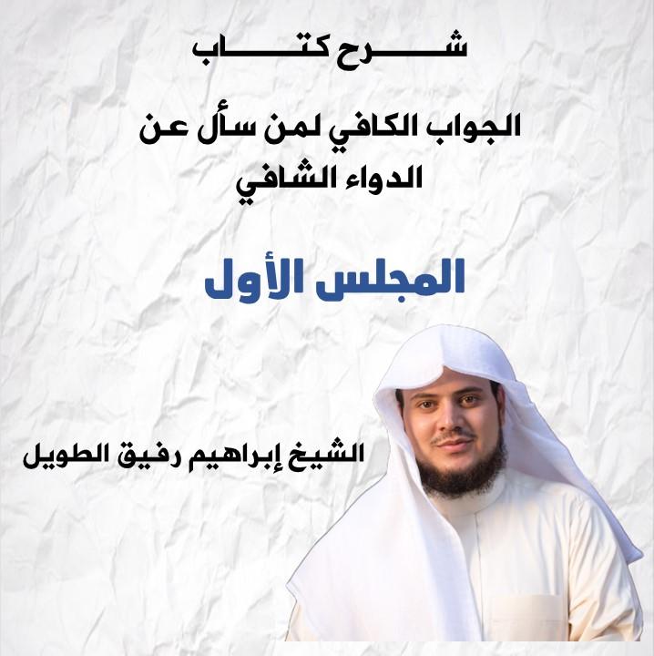 شرح كتاب الجواب الكافي لمن سأل عن الدواء الشافي (1) - إبراهيم رفيق