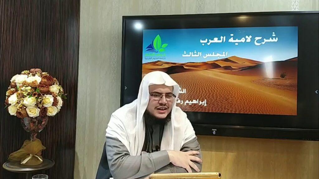 شرح لامية العرب (3) / شرح الأبيات ( 10 - 14) - إبراهيم رفيق
