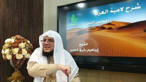 شرح لامية العرب(2) شرح الأبيات من (1- 9) - إبراهيم رفيق