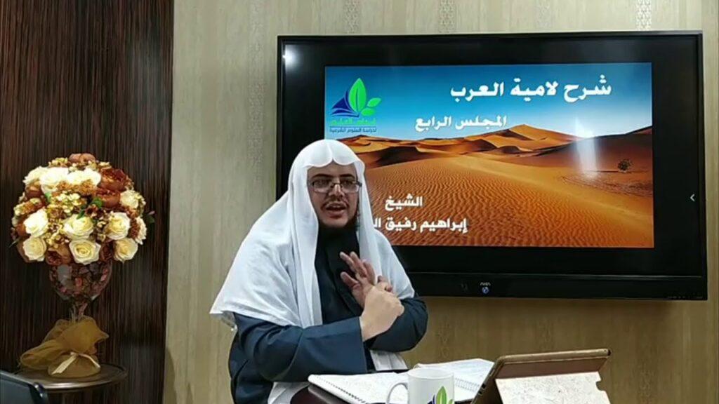 شرح لامية العرب(4) / شرح الأبيات من ( 15 - 25) - إبراهيم رفيق
