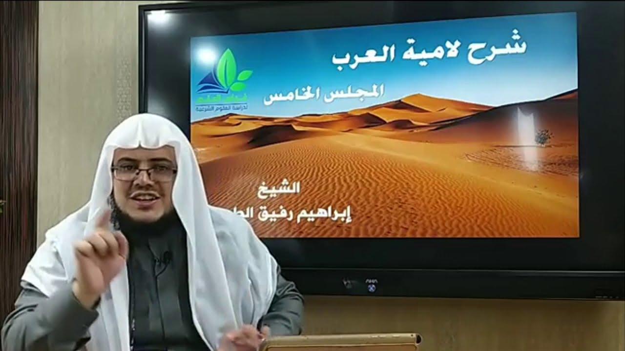 شرح لامية العرب(5) / شرح الأبيات من ( 26 - 35) - إبراهيم رفيق