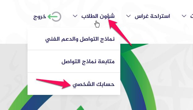 الخطوة 1: من القائمة العلوية أضغط على تاب شؤون الطلاب ومنها اضغط على حسابك الشخصي.